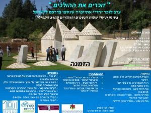 הזמנה - זוכרים את ההולכים - ערב עיון לתיעוד שמות הנספים מקרב יהודי אתיופיה שנספו בדרכם לישראל - במרכז מורשת מנחם בגין 2.6.10
