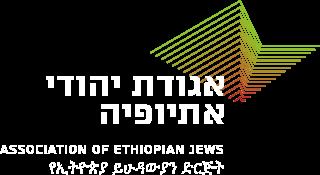 לוגו אגודת יהודי אתיופיה